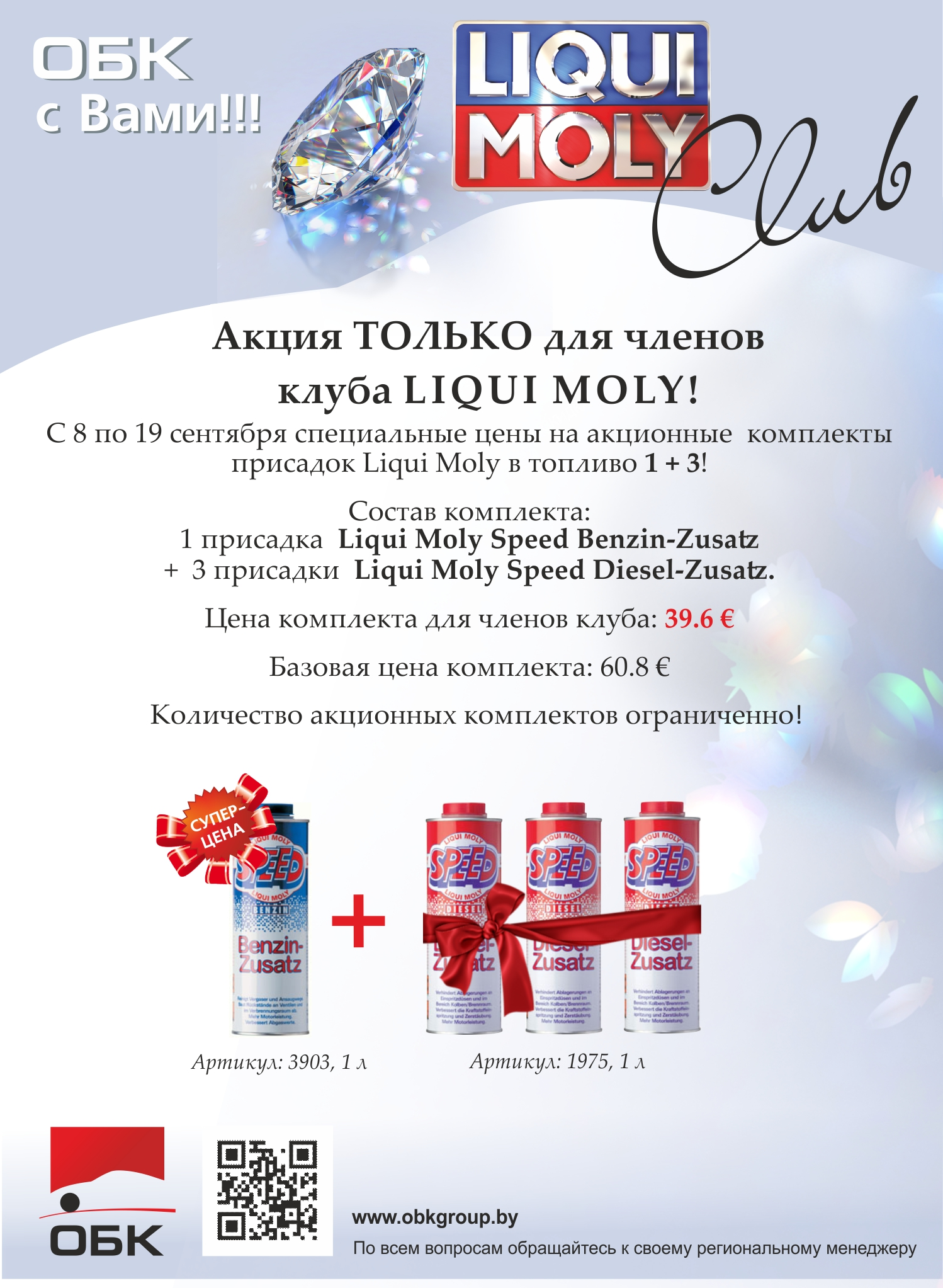 Акция для членов Liqui Moly Club